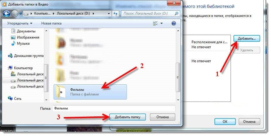 Windows Media 라이브러리에 폴더 추가