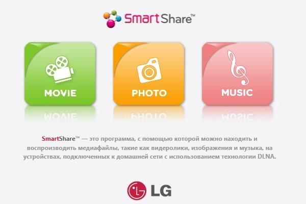 LG SmartShare