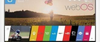 WebOS на телевизоре LG
