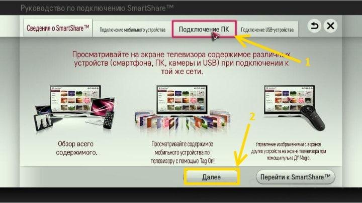 Een pc verbinden met SmartShare