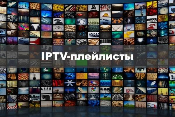 רשימות השמעה IPTV
