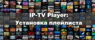 Установка плейлиста в IPTV-player