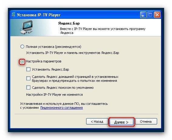 השבתת התקנת Yandex.Bar