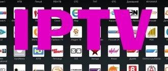 IPTV плейлист