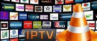 IPTV-плейлист