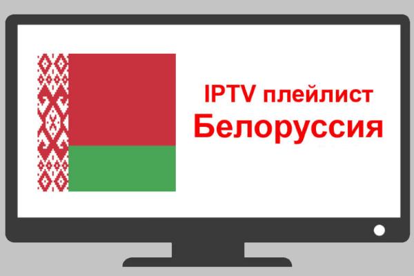 Belarusian IPTV playlists