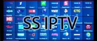 Приложение SS IPTV