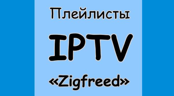 IPTV плейлист от Zigfreed