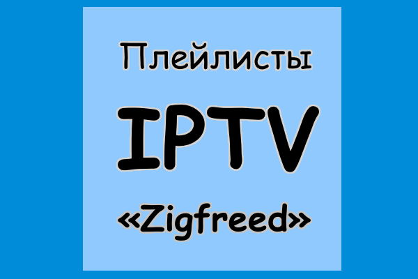 IPTV playlist by Zigfreed