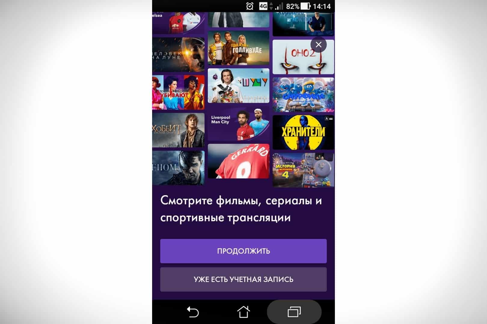Apri l'app