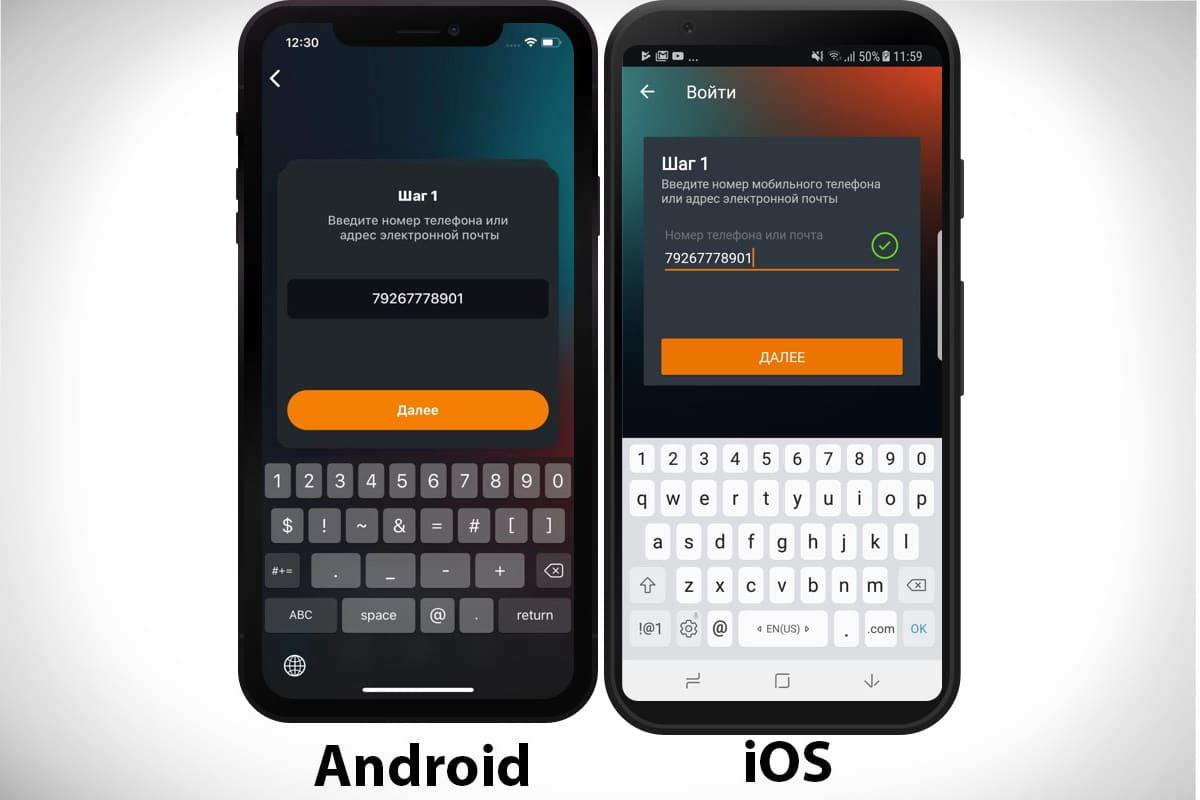 Использовать приложение