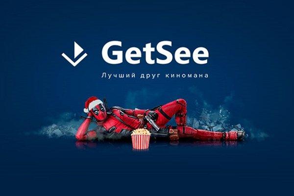 GetSee