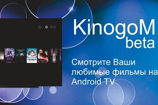 KinogoM uygulaması
