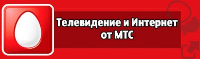 MTS home internet and television - how to enter your personal account and connect the 2 in 1 service