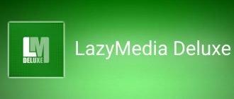 LazyMedia Deluxe