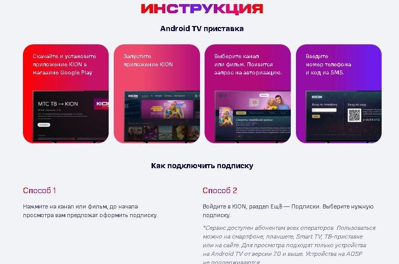 Az MTS Kion szolgáltatás online tévézés áttekintése