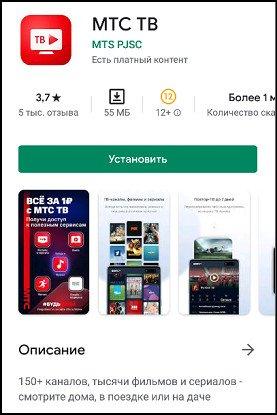 نحوه نصب MTS TV بر روی تلفن های هوشمند و تبلت ها با Android و iPhone