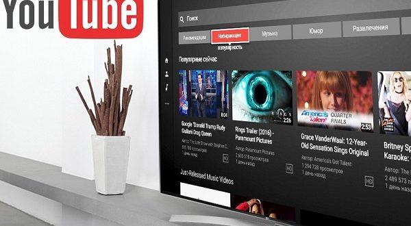 Youtube smart tv